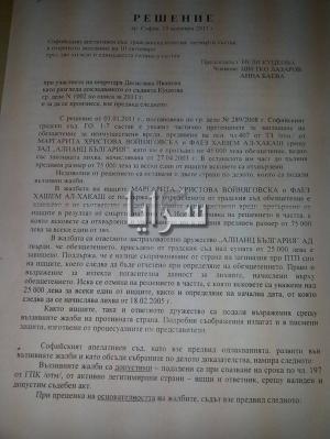 بالوثائق .. اردني يتعرض للتهديد و الاحتيال من طليقته في بلغاريا  .. و الخارجية توضح