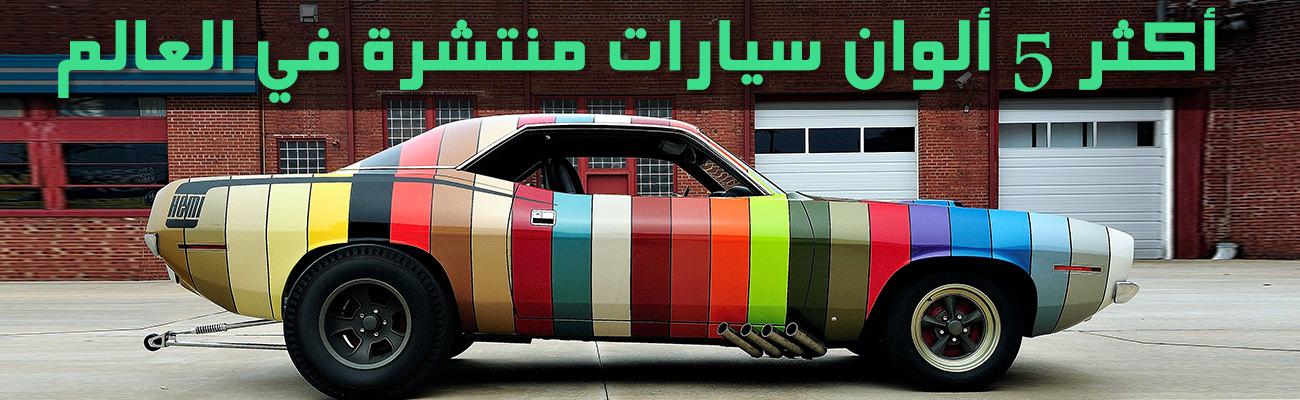 بالصور .. تعرف على ألوان السيارات الأكثر انتشاراً في العالم