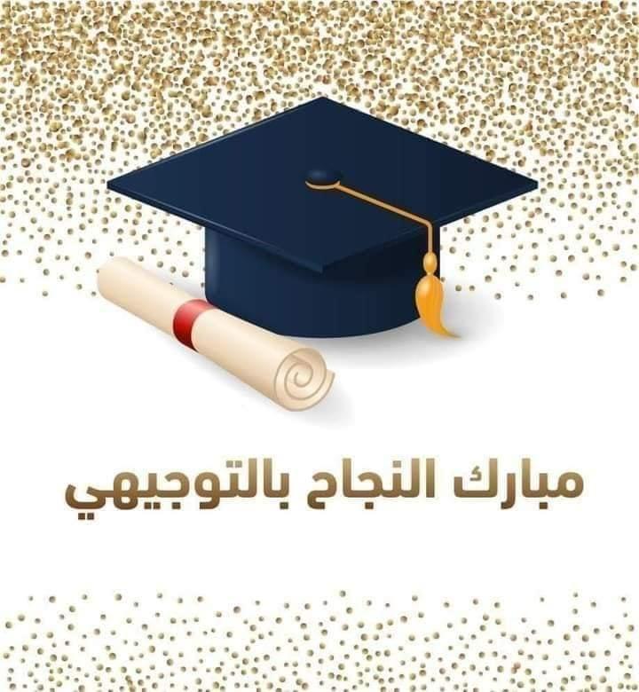 طارق موسى العمري  ..  مبارك النجاح بالتوجيهي