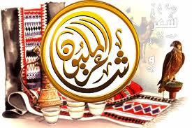 «شاعر المليون» أكبر مسابقة عالمية تكرم الشعر النبطي العربي