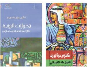 كتابان جديدان لـ النوباني