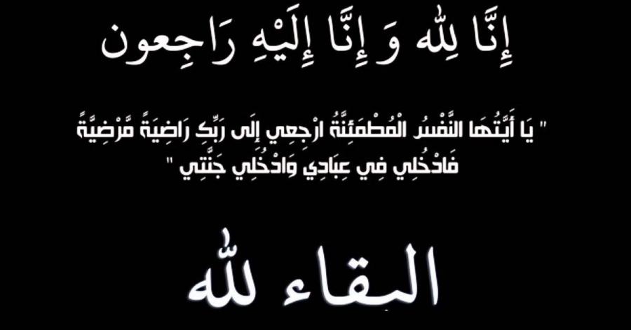 هيا عبدالحافظ مسمار في ذمة الله