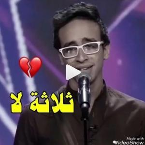 بالفيديو  ..  قصة كفاح شاب فاز بعد فشله اكثر من مره ببرنامج مسابقات شهير
