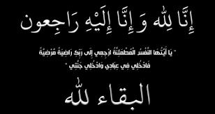 اسرة سرايا تنعى وفاة والدة  زوجة القاضي بسام القصيري