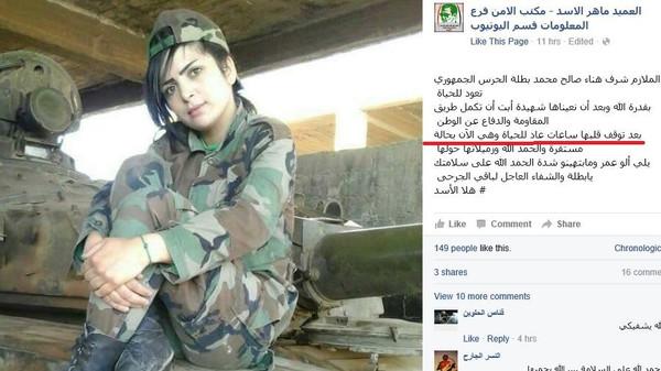 قنّاصة تعود إلى الحياة بعد أن نعاها أنصار الأسد!