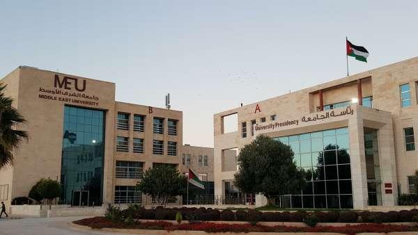 تأخير الدوام في جامعة الشرق الاوسط