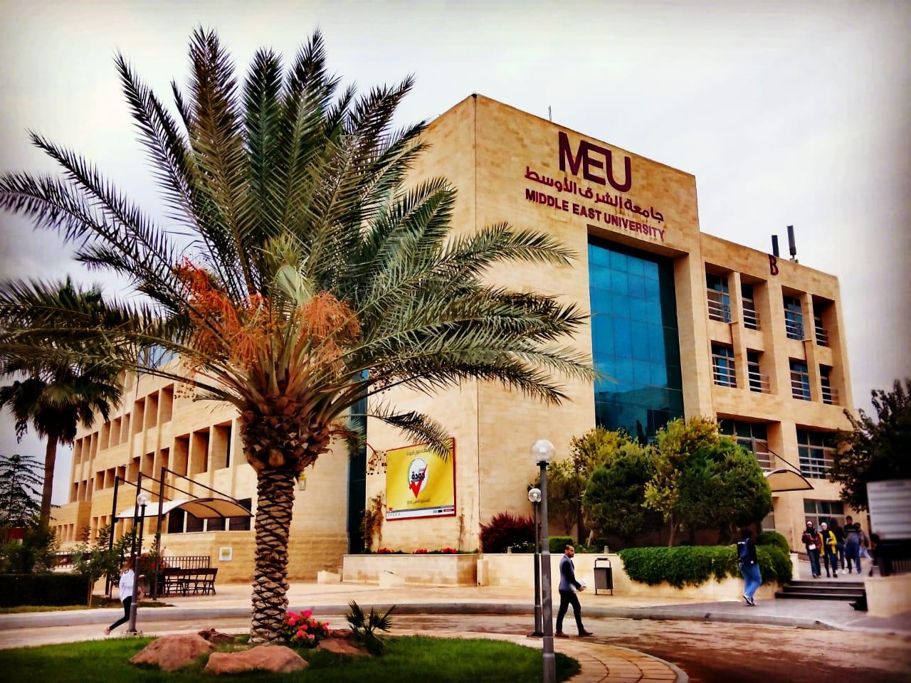 جامعة الشرق الأوسط تحقق نجاحًا باهرًا في تقديم الامتحانات النهائية عن بُعد
