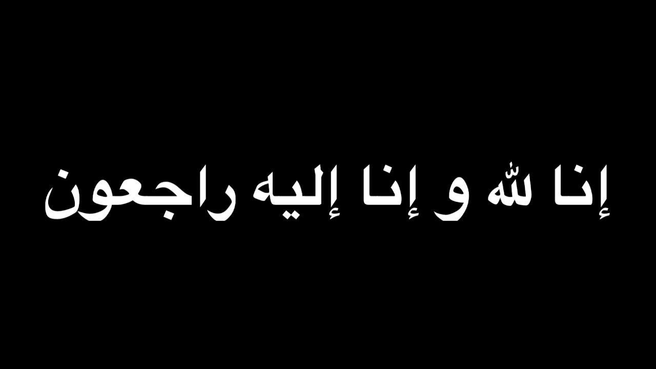 الحاج احمد مصطفى المسعود خريسات في ذمة الله