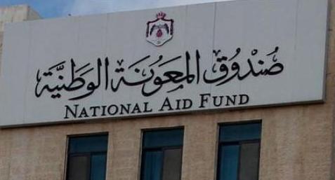 """سيدة أردنية تعيل """"7"""" ابناء تناشد صندوق المعونة الوطنية لمساعدتها"""