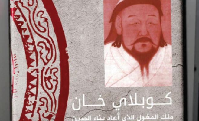 """إصدار ترجمة عربية لكتاب """"كوبلاي خان"""" ملك المغول"""