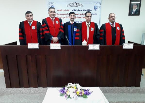 """رسالة ماجستير للطالب أحنف الجومرد """"كلية الحقوق"""" في جامعة عمان الاهلية"""