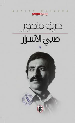 صدور 6 كتب للكاتب والشاعر خيري منصور