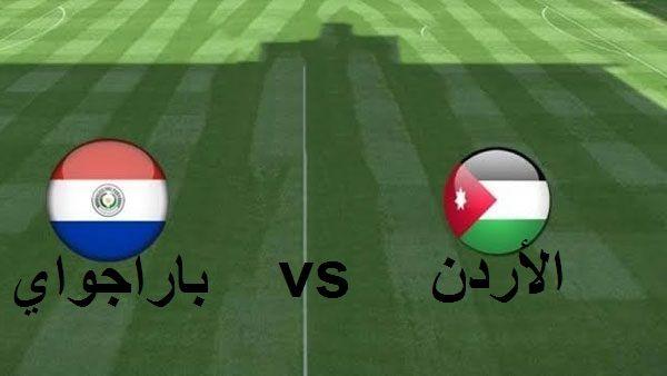 منتخب الباراغواي يقلب الطاولة على المنتخب الوطني 4-2