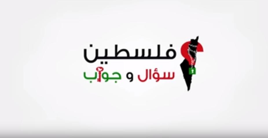 بالفيديو : فلسطين: ما هي حرب 1967 ؟