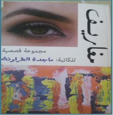 المكان والقرية والمظاهر الاجتماعية في المجموعة القصصية «مغاريف» لماجدة الطراونة