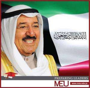 جامعة الشرق الأوسط تنكس علم ساريتها حدادا على وفاة أمير دولة الكويت الشقيقة