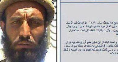 جريمة حول العالم ..  أغبى إرهابي ..  يسلم نفسه بأفغانستان للحصول على مكأفاة الضبط