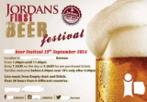 """إلغاء مهرجان """"البيرة الأول"""" في عمّان وإزالة المنشور الإعلاني الخاص به"""