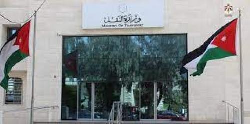 وزارة النقل تعلق الدوام في مبناها الرئيسي الأحد