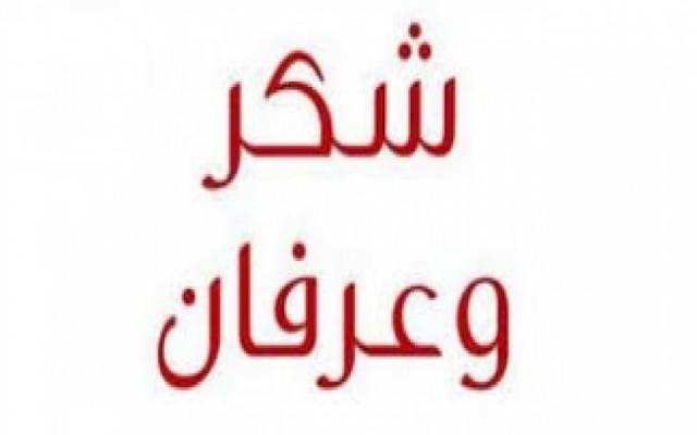 شكر وعرفان من عشائر الشوابكه  لعشائر الفايز وبني خالد