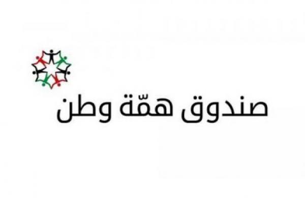 إعادة الفي أردني الى ارض الوطن على حساب همة وطن