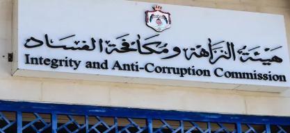 النزاهة: إحالة ملفات فساد في شركة فندق الشام بالاس للقضاء