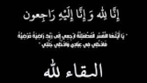 عزاء ال العورات الشيخ ماجد صالح العوران