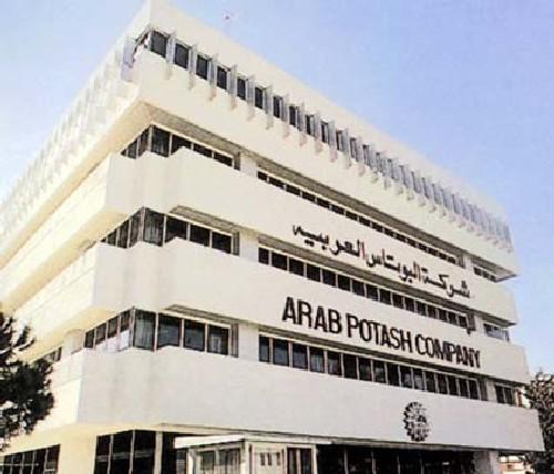 """البوتاس العربية تنظم مؤتمر """"نجاحات وتحديات السلامة"""" ..  المؤتمر الوطني الأول عن السلامة للشركات الصناعية"""