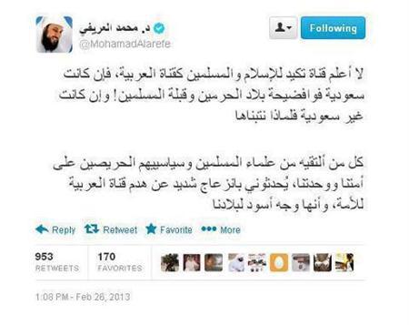 الداعية العريفي يهاجم ''العربية''