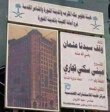هل تعلم أن عثمان بن عفان يملك حساباً في أحد البنوك في السعودية ؟