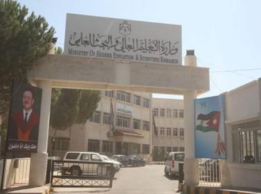 بيان  .. وزارة التعليم العالي توضح حقيقة قبول الطلبة العائدين من اليمن في البرنامج العادي والموازي