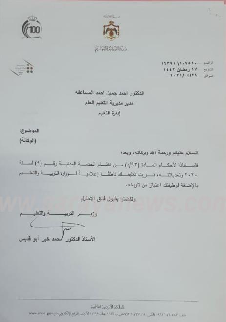 """أبو قديس يُكلف مدير التعليم العام بالوزارة بمهمة """"الناطق الإعلامي"""" خلفاً للقرعان  ..  وثيقة"""