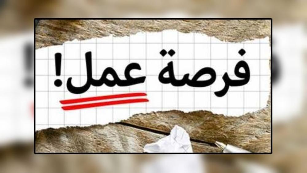 فرص عمل جديدة في الأردن