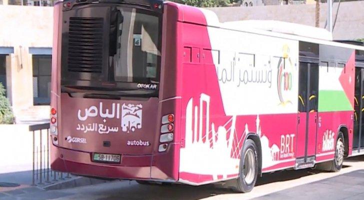 هام للأردنيين حول اوقات عمل الباص السريع