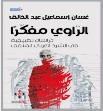 «الرّاوي مفكرا» كتاب جديد للناقد د. غسان عبدالخالق