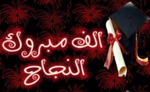 عمر الحميدات مبارك النجاح