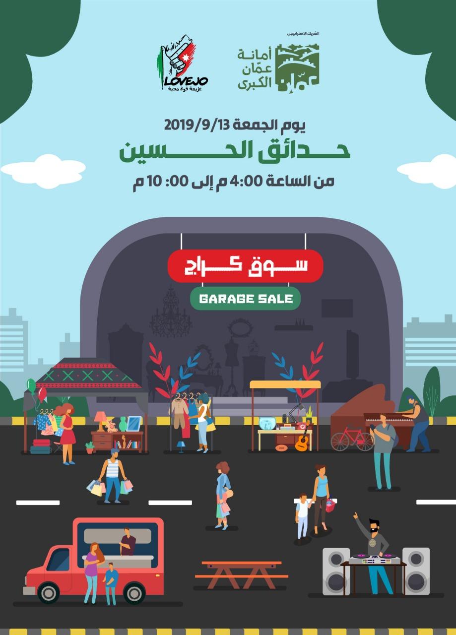 """"""" سوق كراج"""" مبادرة شبابية لدعم الاعمال الخيرية"""