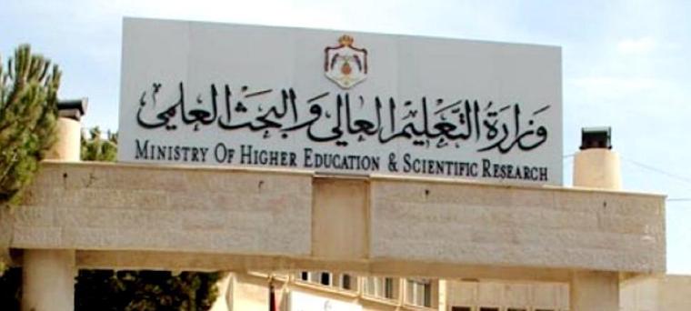 التعليم العالي تحدد موعد التقدم للمنح الخارجية 2019 / 2020
