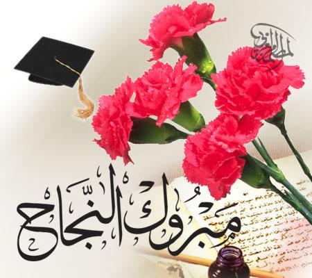 الف مبارك التخرج للاستاذ حسن ابو شلفا