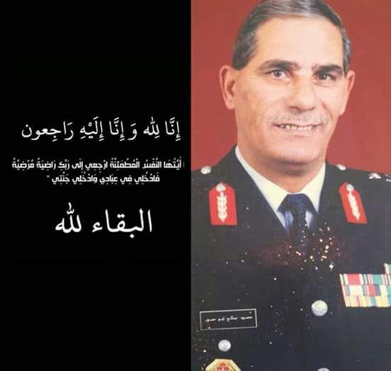 اللواء المتقاعد محمود ابو حمور في ذمة الله