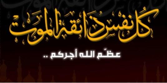 الحاج محمد حسين حمدان ابو حسين في ذمة الله