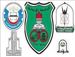 قرارات بشأن جامعات أردنية