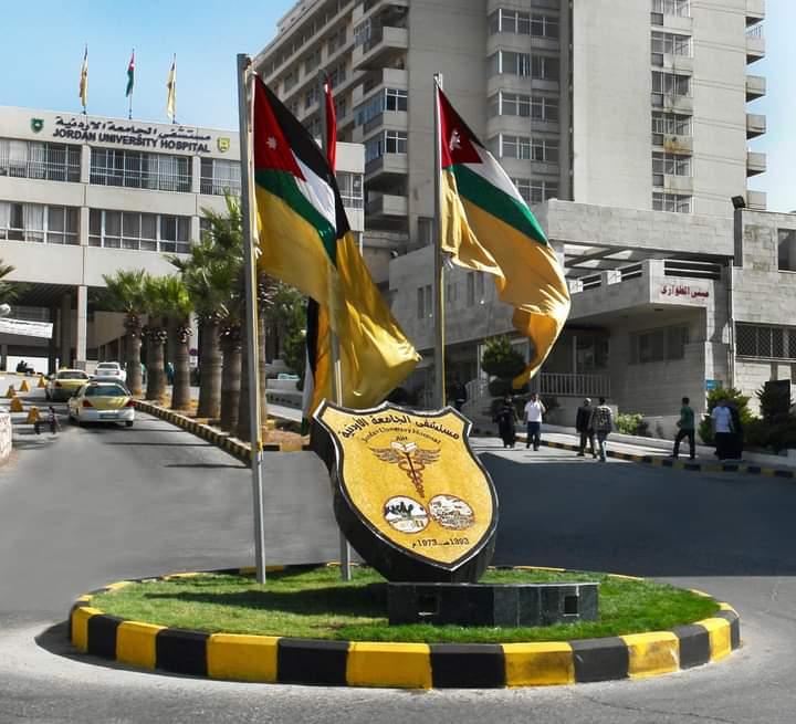 إعلان صادر عن مستشفى الجامعة الأردنية