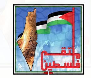 """ملتقى فلسطين"""": ارتفاع نسب تصويت عرب 48 للأحزاب الصهيونية يتطلب إجراء مراجعة"""