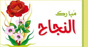 خالد ابراهيم العساف .. مبروك النجاح