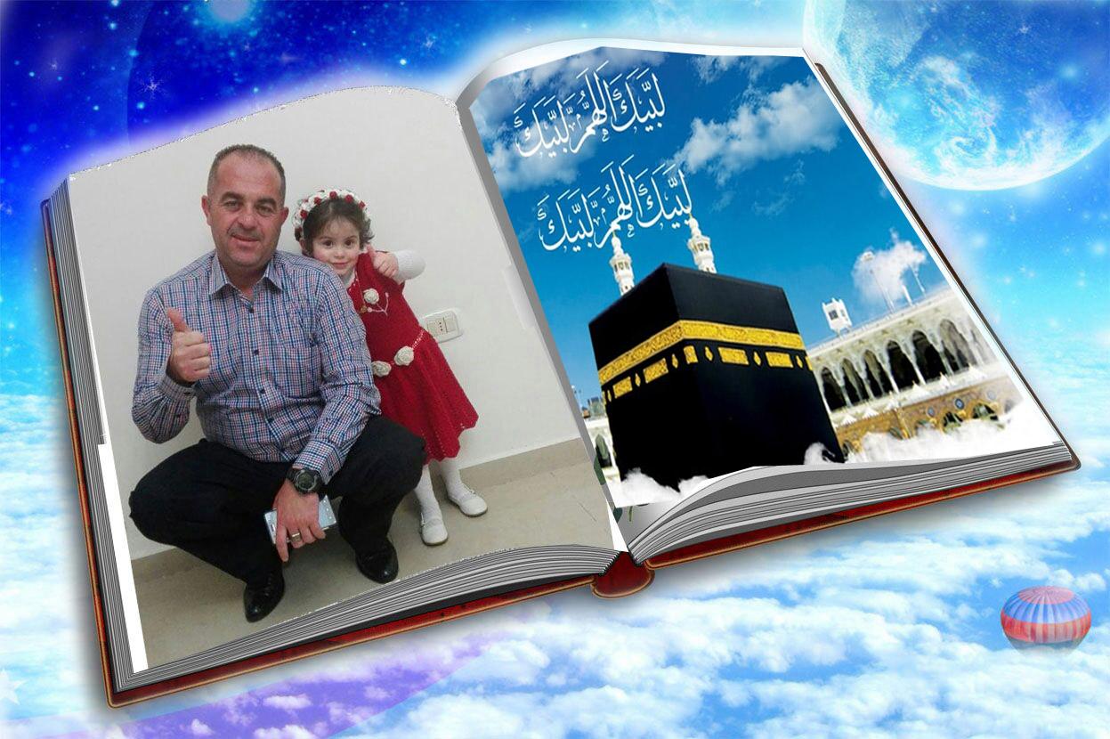 حجاً مبروراً للحاج جعفر محمد القواقزه