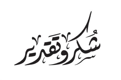 شكر وتقدير للعقيد الدكتور محمد كلثوم المشاقبه