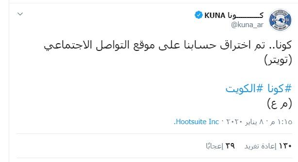 وكالة الأنباء الكويتية (كونا)  ..  تم اختراق حسابنا على موقع التواصل الاجتماعي