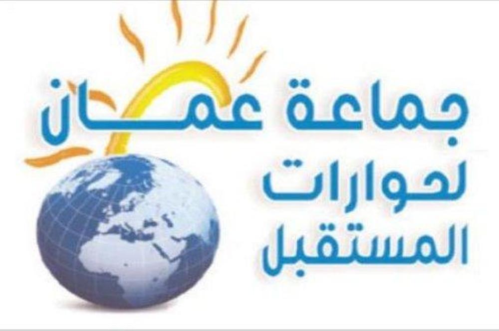 جماعة عمان لحوارات المستقبل تدعو إلى الإلتفاف حول