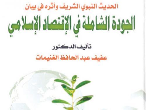 «الحديث النبوي الشريف وأثره في بيان الجودة الشاملة في الاقتصاد الإسلامي»